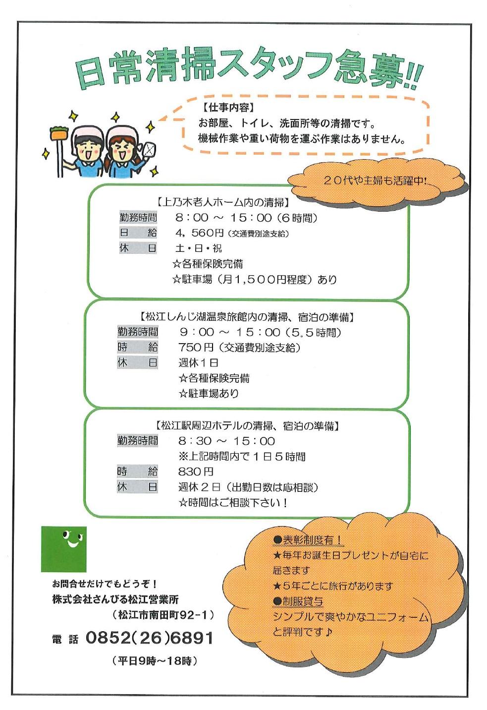 さんびる松江営業所 求人募集中!
