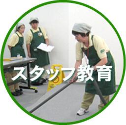 スタッフ教育