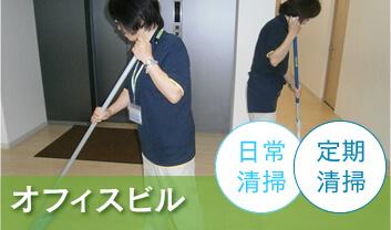 オフィスビル清掃