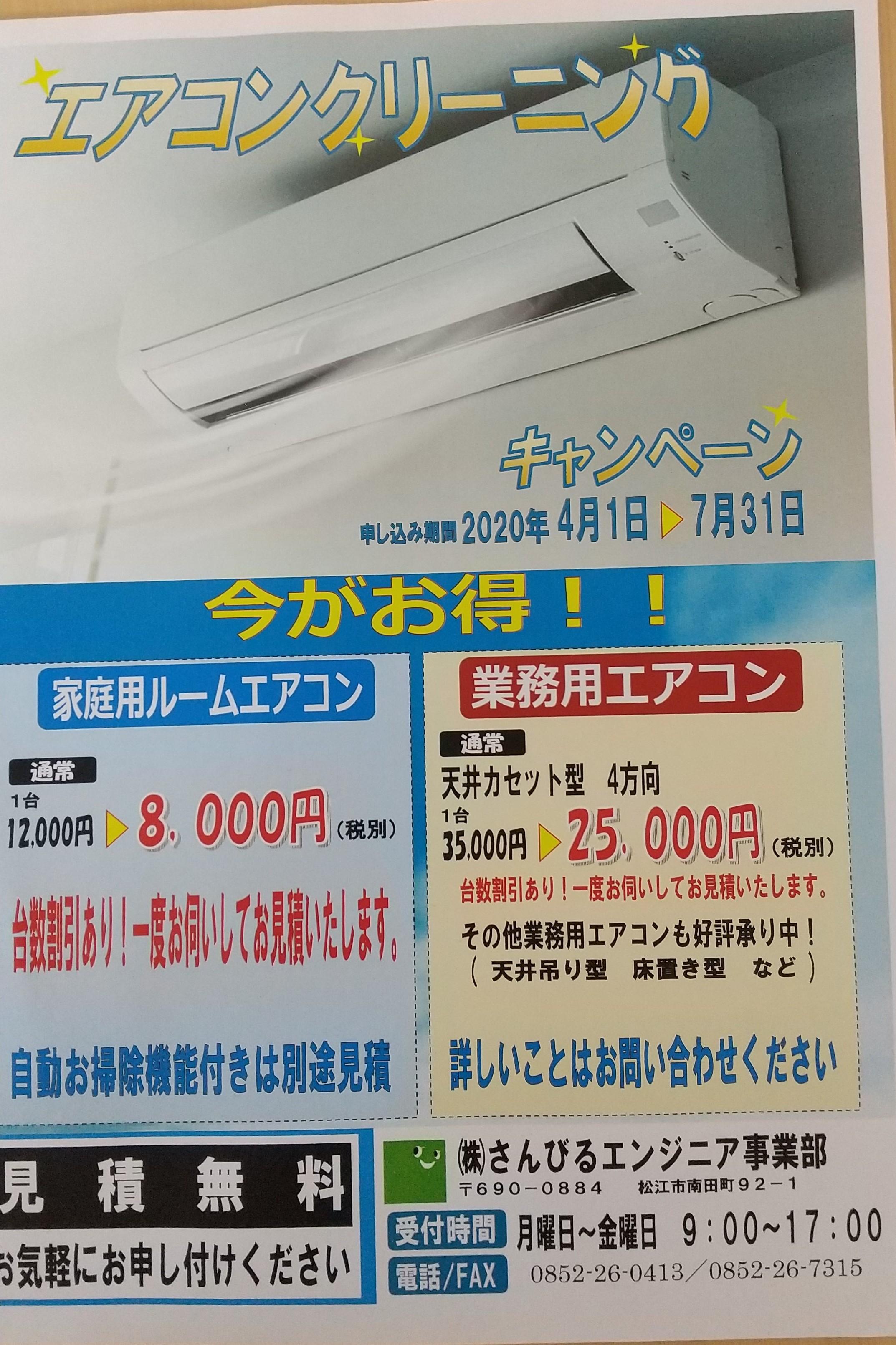 エアコンクリーニングキャンペーン実施中!!№22
